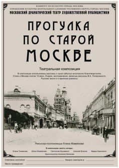 prog_moskve-af
