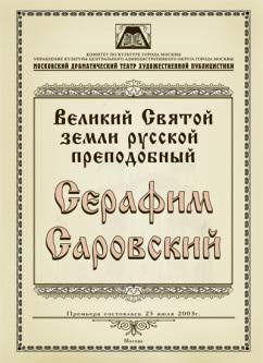 sarovsky-af