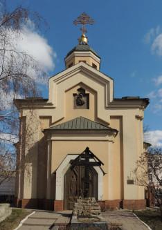Храм-часовня за Серпуховскими воротами