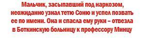murashova01