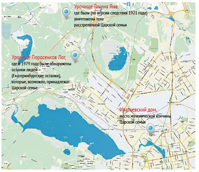 Екатеринбург и окрестности. Три места трагедии Царской семьи