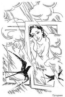 Рисунок Людмилы Киселёвой