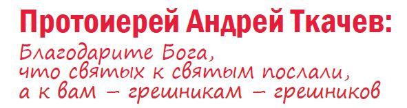 tkachev2