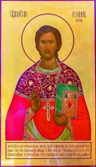 Протоиерей Иоанн Кочуров, первый новомученик Российский