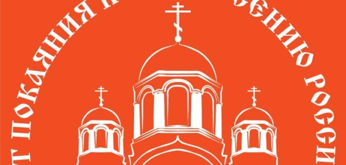 ЮБИЛЕЙНАЯ XV ВЫСТАВКА-ЯРМАРКА «ОТ ПОКАЯНИЯ К ВОСКРЕСЕНИЮ РОССИИ»